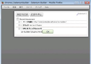 sebuilder_assertion2