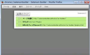 sebuilder_result1