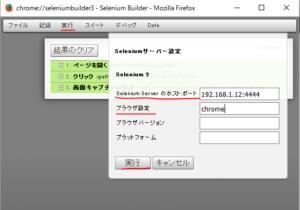 Chromeテスト設定